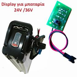 22.03.0036_display-battery-ebike